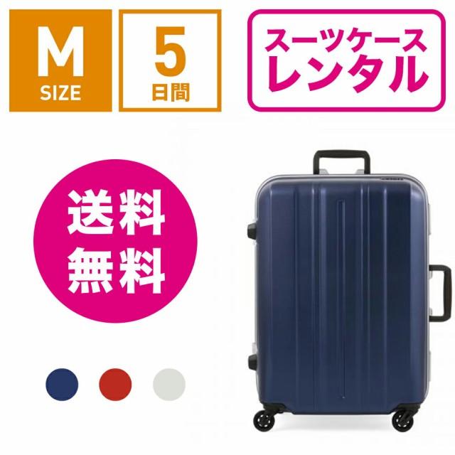 スーツケース レンタル 送料無料 TSAロック≪5日...
