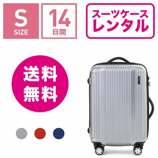スーツケース レンタル 送料無料 TSAロック≪14日...