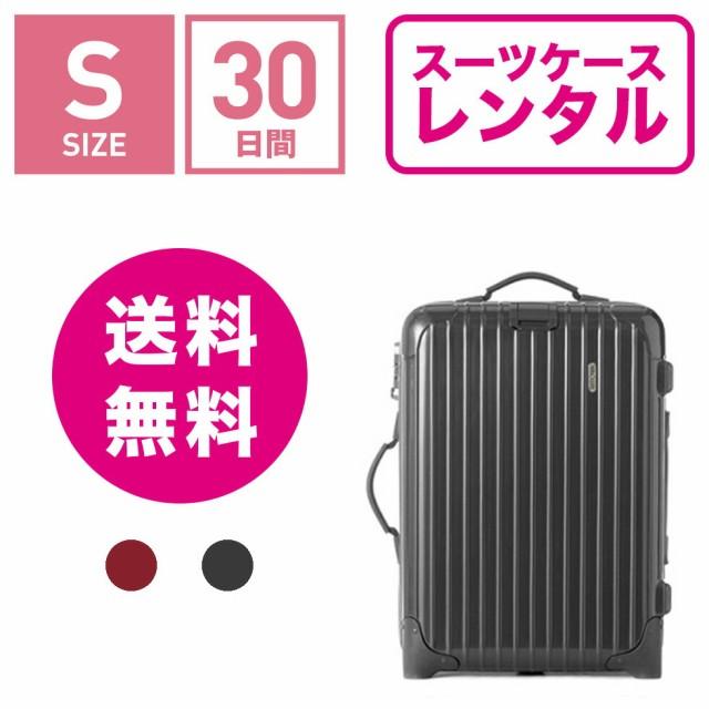 スーツケース レンタル 送料無料 TSAロック≪30日...
