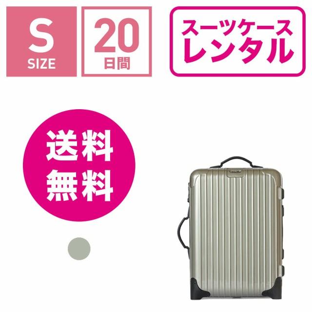 スーツケース レンタル 送料無料 TSAロック≪20日...