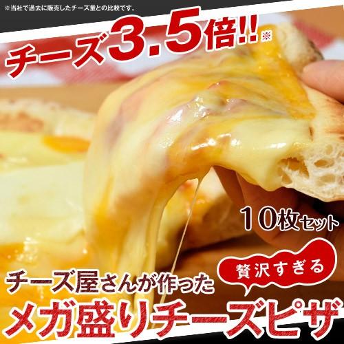 ピザ チーズ3.5倍 送料無料 チーズ屋さんが作った 贅沢すぎる メガ盛り チーズピザ 6種チーズ 10枚セット 大容量 3.2キロ 冷凍