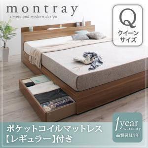 棚・コンセント付収納ベッド【Montray】モントレ...