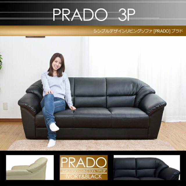 ソファー 3人掛けソファ リビングソファー プラド...
