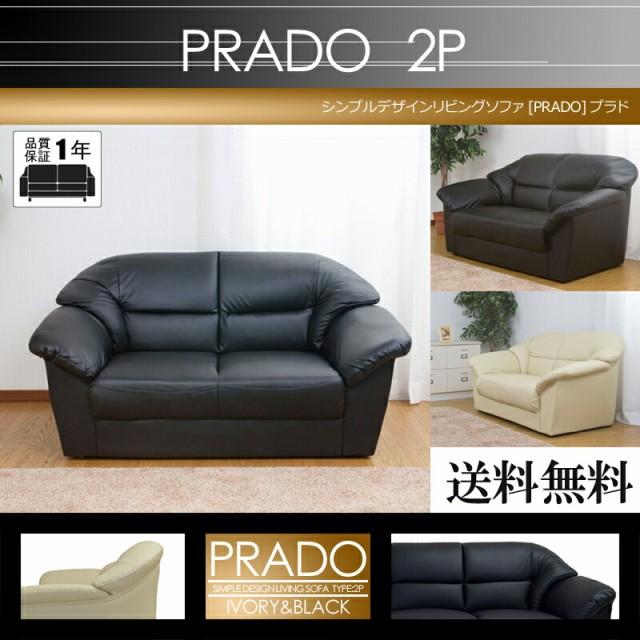 2人掛けソファ プラド リビングソファー【PRADO】...