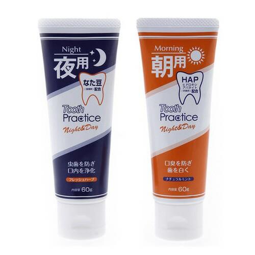 朝専用と夜専用の歯磨き粉を使い分ける新習慣!ト...