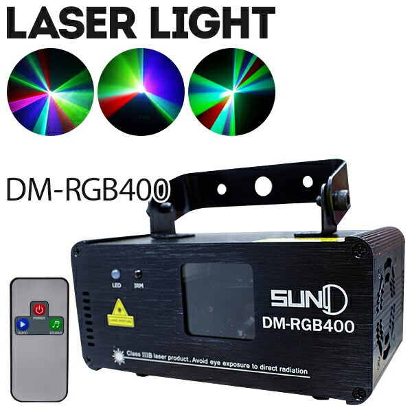 ステージライト LS-RGB400 レーザー ビーム RGB レッド & グリーン & ブルー レインボー スポットライト レーザーライト ライト ライテ