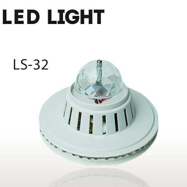 ステージライト LS-32 円盤 サンフラワー ミラーボール カラーボール LED エフェクト ライト ライティング 演出 照明 機材 器具 コンサー