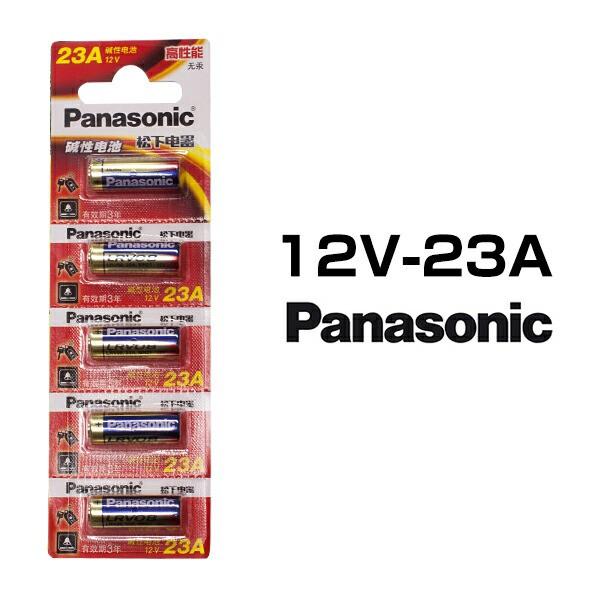 アルカリ電池 12V 23A 5本セット Panasonic パナ...