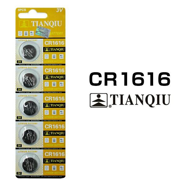 CR1616  ボタン電池 5個セット リチウム 電池 バ...