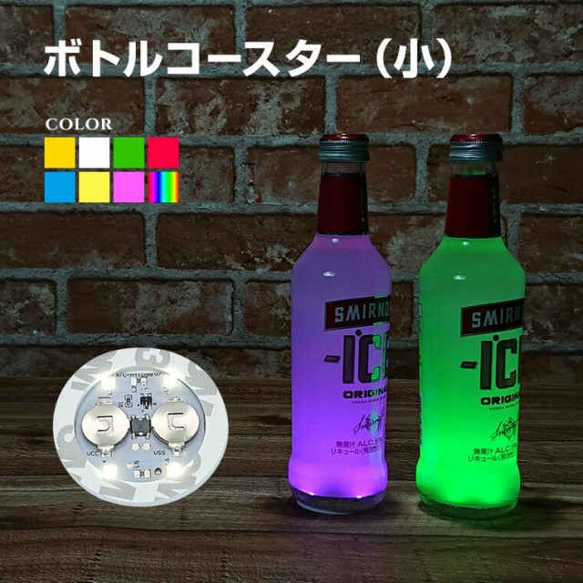 LED 光る ボトル コースター (小) ステッカー 4.5...