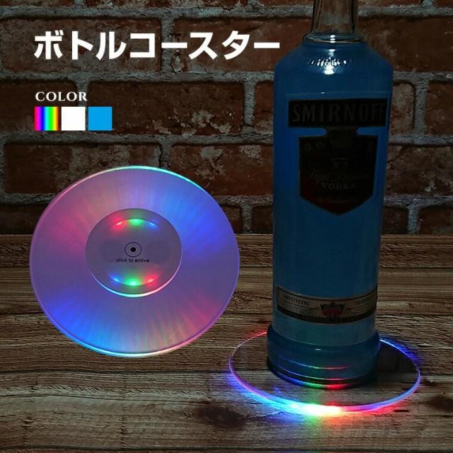 LED 光る ボトル コースター (透明) 13cm バー イ...