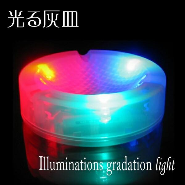 光る灰皿 LED灰皿 はいざら 光るはいざら