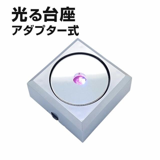 光る クリスタル台座 LED台座 回転式 鏡面 LEDラ...