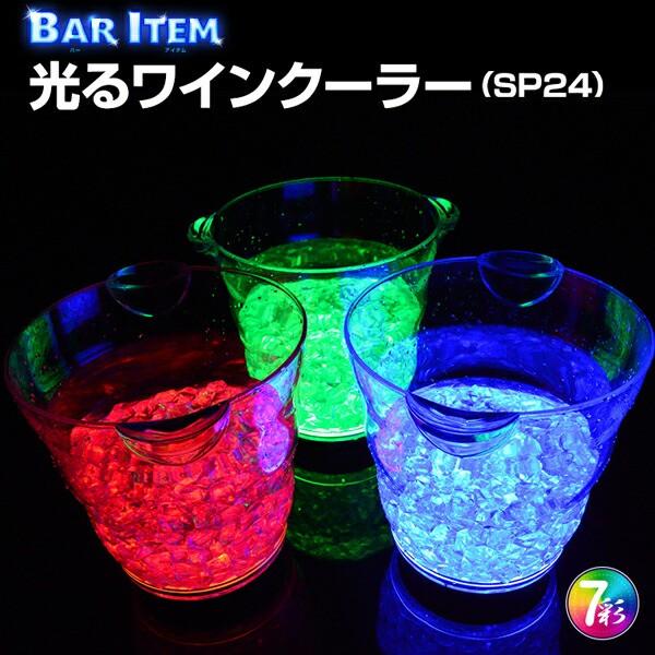 光る ワインクーラー 小型 丸型 充電式 SP24 LED ...