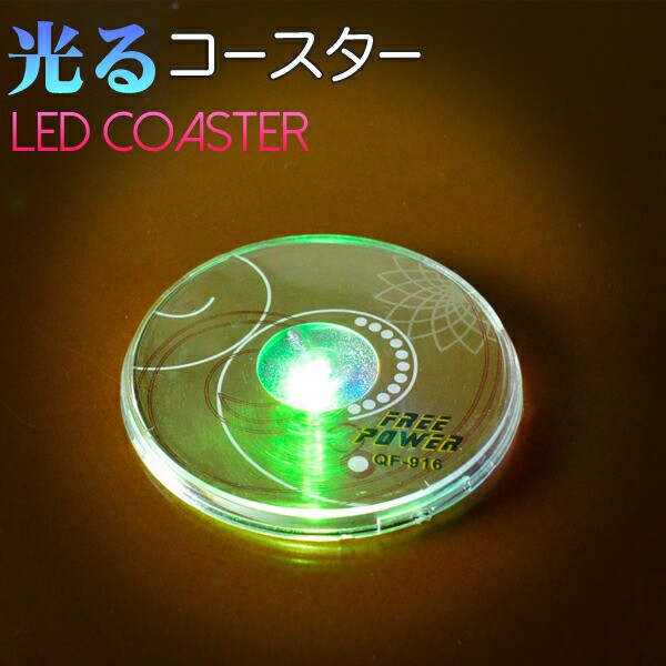 光るコースター 直径10cm 厚み8mm 円形 LEDでグラ...