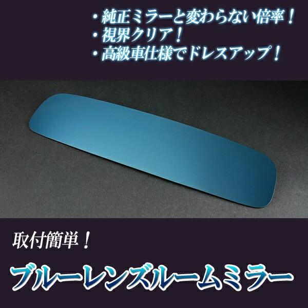 ブルーレンズルームミラー トヨタ iQ(アイキュー...