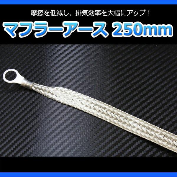 マフラーアース 250mm[メ]