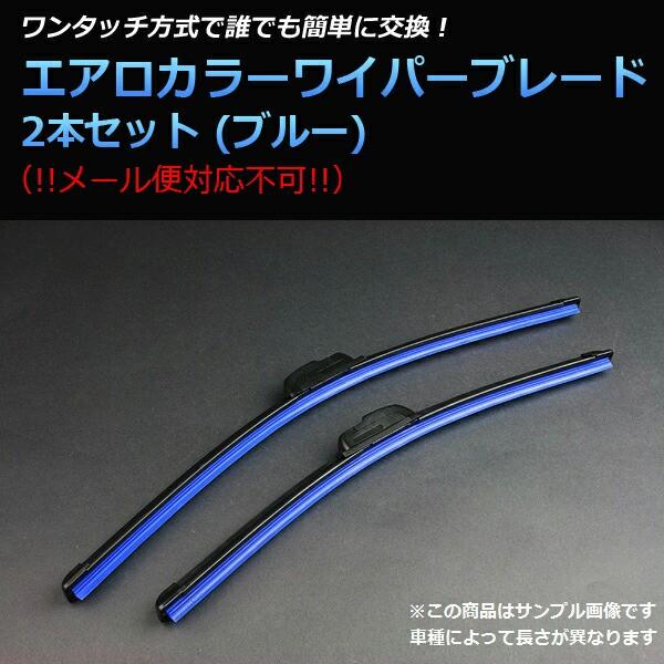 トヨタ アクア NHP10 (11/12〜) エアロワイパー ...
