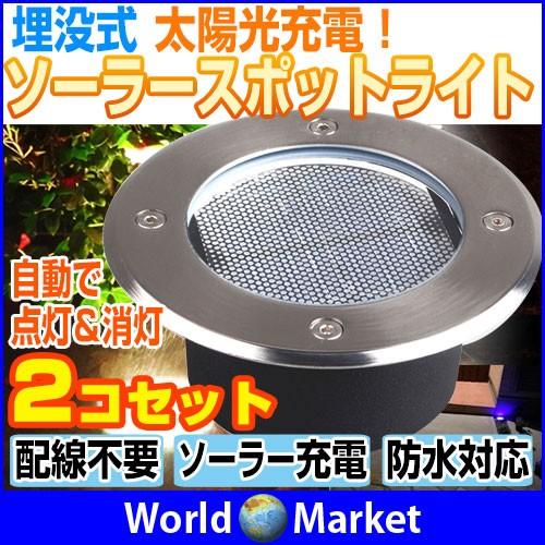 【2コセット】埋め込み式 ソーラー LED スポット...
