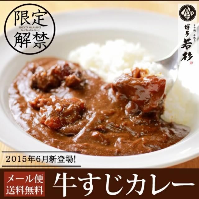 博多若杉牛すじカレー3パック 【メール便送料無...