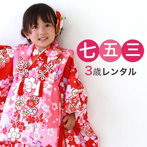 【七五三着物フルレンタルセット】七五三 着物 3...