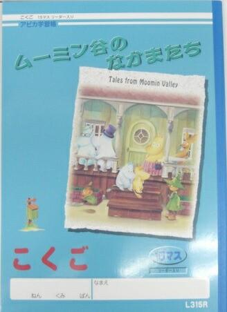 アピカ学習帳(ムーミン) こくご 15マスリーダ...