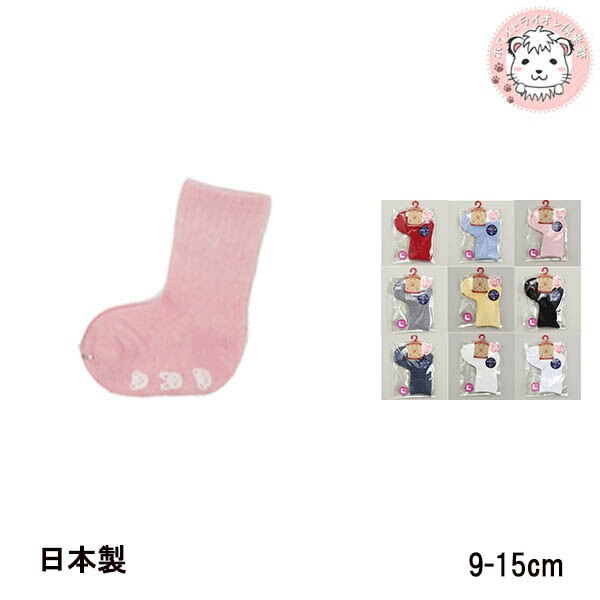 BABY SOCKS ベビーソックス 無地 のびの〜び すべ...