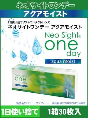 【処方箋不要1DAYコンタクト30枚】ネオサイトワン...