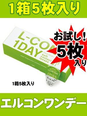 即日発送★【処方箋不要1DAYコンタクトお試し5枚...
