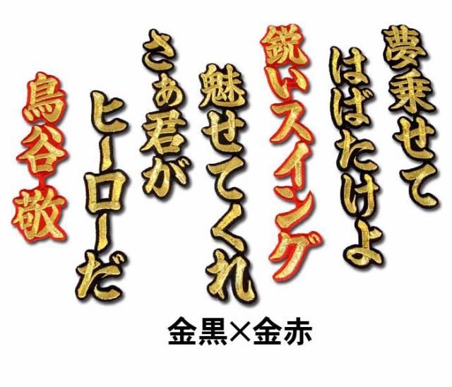 プロ野球 阪神タイガースグッズ 鳥谷敬ヒッティ...