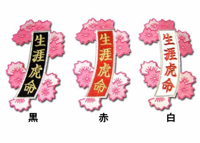 プロ野球 阪神タイガースグッズ 「生涯虎命」桜...