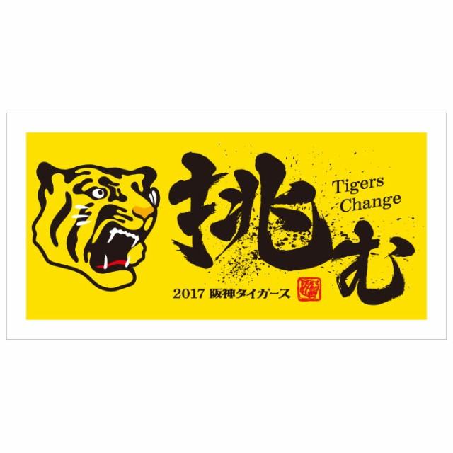 【プロ野球 阪神タイガースグッズ】シーズンロゴ...