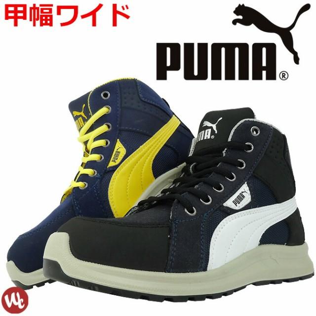 送料無料 安全靴 スニーカー PUMA(プーマ) Rider ...