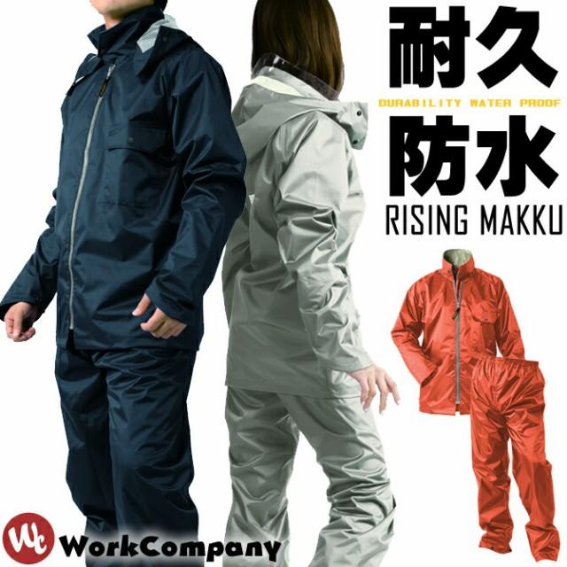 男女兼用レインスーツ(カッパ) ライジングマック(上下セット)合羽『3カラー』【防水】【耐水圧】【雨具】【あす着対応】