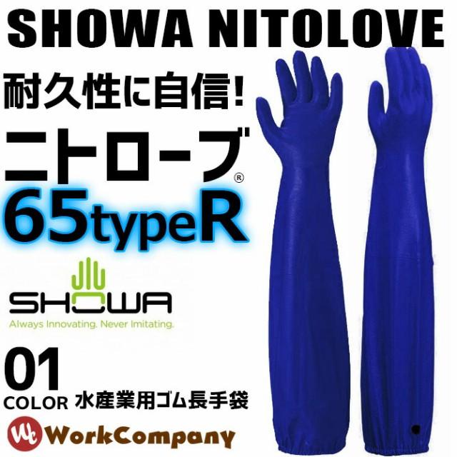 ロングゴム手袋 ニトローブ TYPE-R 65(1双)...