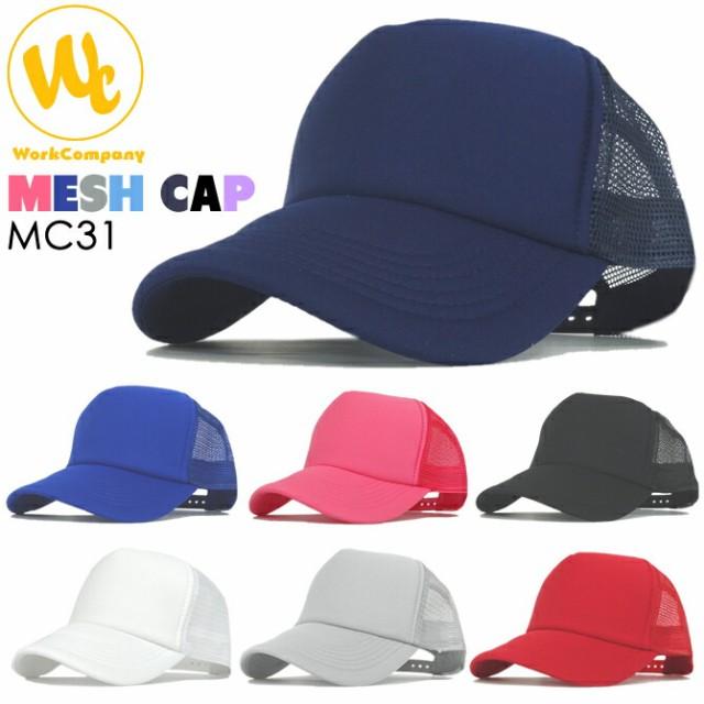 メッシュキャップ 無地 帽子 単色デザイン MC31『...