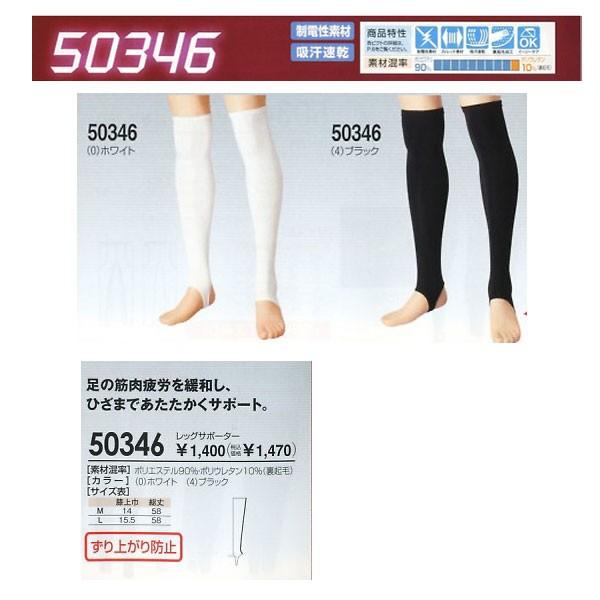 秋冬 SOWA 50346 レッグサポーター ストレッ...