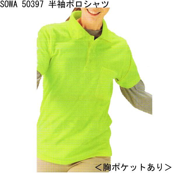 SOWA 桑和 50397 半袖 ポロシャツ 超速乾 ...