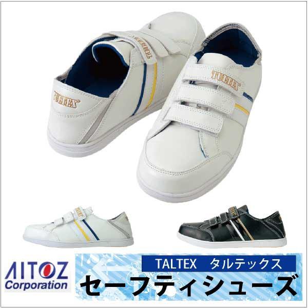 安全スニーカー 安全靴 鋼製先芯 TULTEX タルテッ...