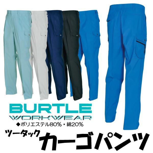 バートル BURTLE 作業ズボン 作業服 作業着 カー...