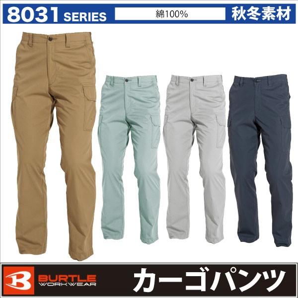 バートル BURTLE 作業ズボン カーゴパンツ 作業服...
