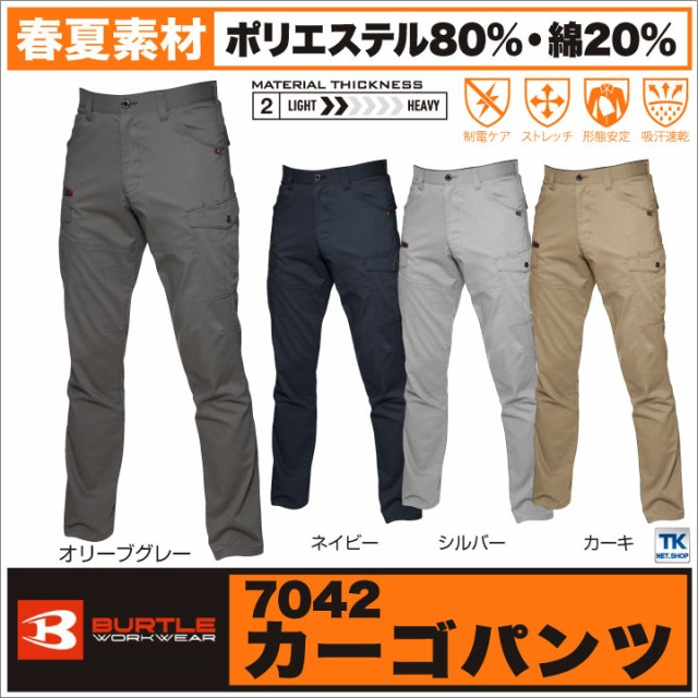 バートル BURTLE 作業ズボン カーゴパンツ スタイ...