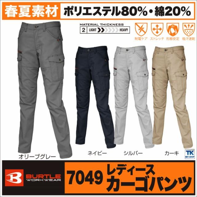 カーゴパンツ 作業ズボン バートル BURTLE 作業服...