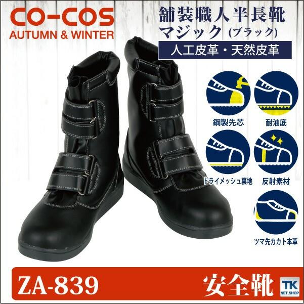舗装用半長靴マジック セーフティーシューズ 鉄鋼...