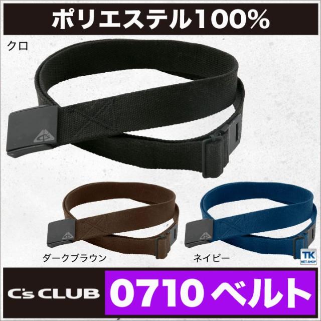 ベルト メンズ ワンタッチバックルベルト C'CLUB ...