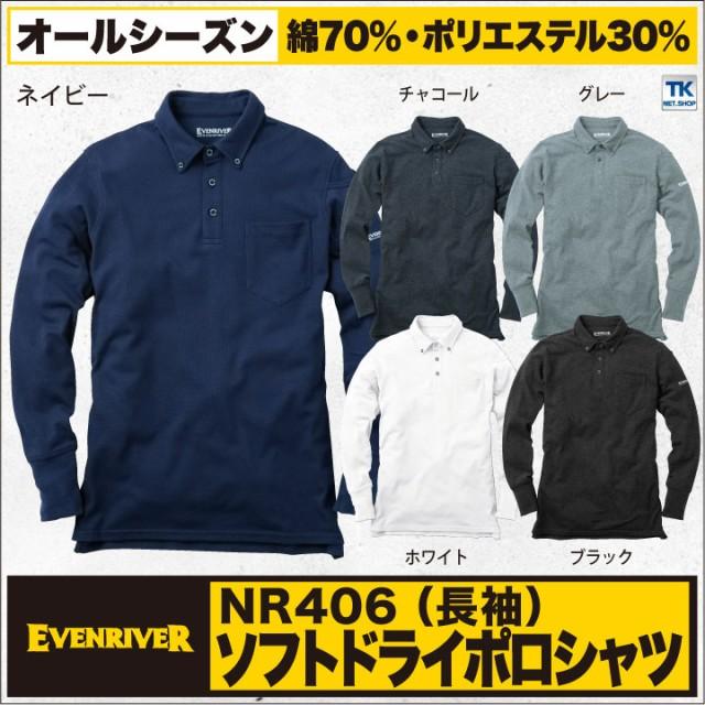 長袖ポロシャツ EVENRIVER イーブンリバー ソフト...