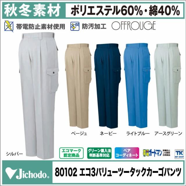 カーゴパンツ/作業服 作業着 自重堂 Jichodo作業...
