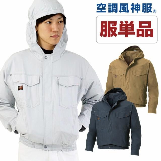 空調服 作業服 作業着 綿100% フード付ブルゾン ...