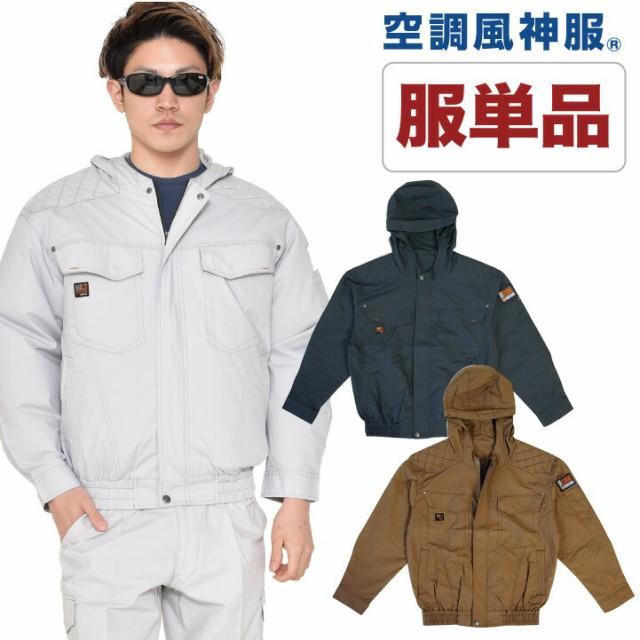 【特注】 空調服 作業服 作業着 綿100% 肩補強パ...