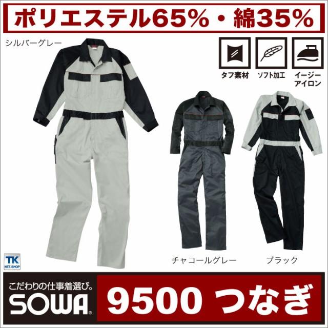 つなぎ ツナギ ツートンカラー つなぎ sw-9500